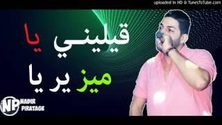 اغنية شوفي بنتك مادارت فيا رووووووووعة