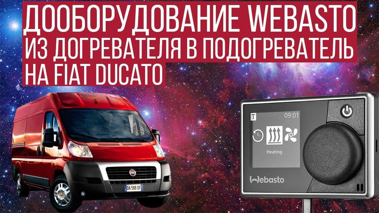 вебасто на новый фиат дукато
