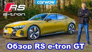 Подробный обзор Audi RS e-tron GT 2021...и Мэт ему кое-что сломал. Упс!