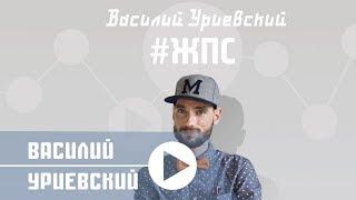 Василий Уриевский - 3.