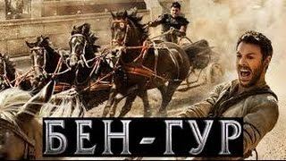 Бен Гур – Русский трейлер 2016/ Трейлер на русском