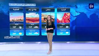 النشرة الجوية الأردنية من رؤيا 2-11-2018