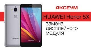 Разбор и замена экрана на 📱 Huawei Honor 5X \ LCD Replacement