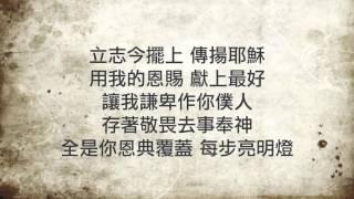 立志擺上 -DJS (詩歌系列 44)( Drum Cover by Modus Chan)