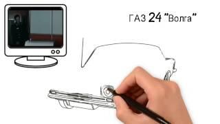 Как нарисовать машину, ГАЗ-24