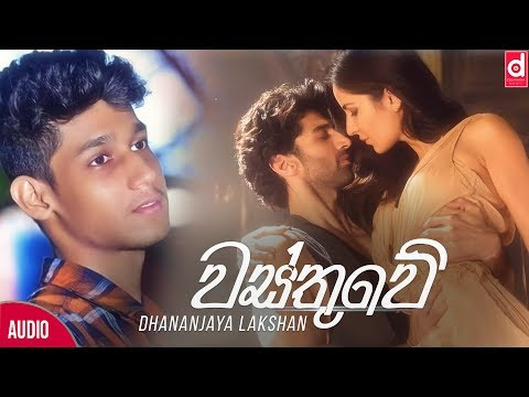 wasthuwe---dhananjaya-lakshan-official-audio-2018-|-sinhala-new-songs-2018-|-best-sinhala-songs
