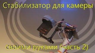 Сборка  недорогого стабилизатора для камеры на контроллере CC3D своими руками(Часть 2)