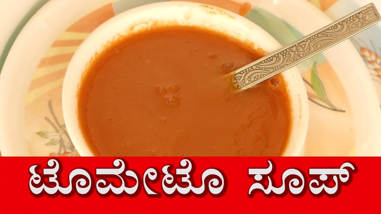 Tomato soup in kannada healthy and tasty homemade tomato soup by its youtube uninterrupted forumfinder Images