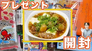 【プレゼント開封】米沢牛のスジ入り玉こんと美味しいビールを食す!【kattyanneru】