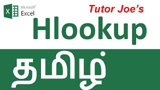 Hlookup in Excel Tamil
