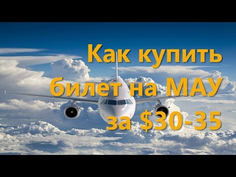 Дешевые авиабилеты на МАУ