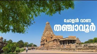 Mathrubhumi Yathra at Thanjavoor   Thanjavoor Travel   Mathrubhumi