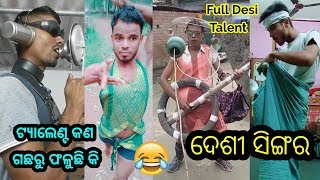 Desi Talents of India | Odia Desi Talented People New Comedy Video || Berhampur Aj..
