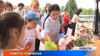 В Уральске почтили память Дениса Тена