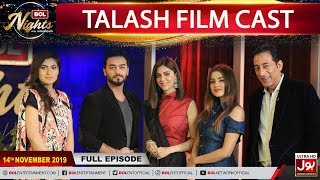 BOL Nights With Ahsan Khan | 14th November 2019 | Talash Film Cast | BOL Entertainment