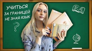 Как учиться за границей НЕ ЗНАЯ язык?