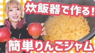 りんごの大量消費にもおすすめの簡単レシピを紹介してみました! 林檎の...
