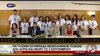 Παγκόσμια Ολυμπιάδα Νεοελληνικής Γλώσσας στην Θεσσαλονίκη