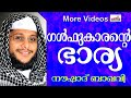 ഗൾഫുകാരന്റെ ഭാര്യ..muslim Prabhashanam | Noushad Baqavi 2015 New Speech video