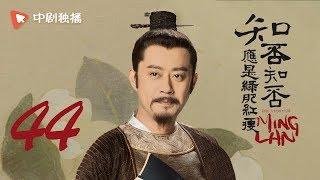 知否知否应是绿肥红瘦【未删减】44(赵丽颖、冯绍峰、朱一龙 领衔主演)