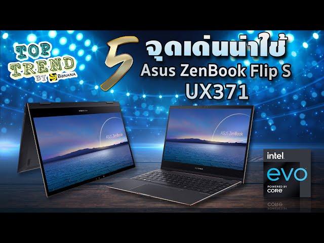 5 จุดเด่นน่าใช้ Asus ZenBook Flip S UX371 โน๊ตบุ๊ค Intel Evo ตัวแรง 2021