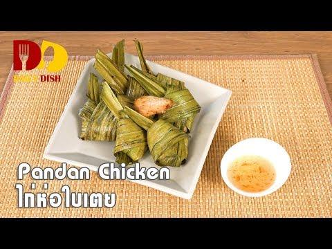 Pandan Chicken | Thai Food | ไก่ห่อใบเตย - วันที่ 08 Nov 2018