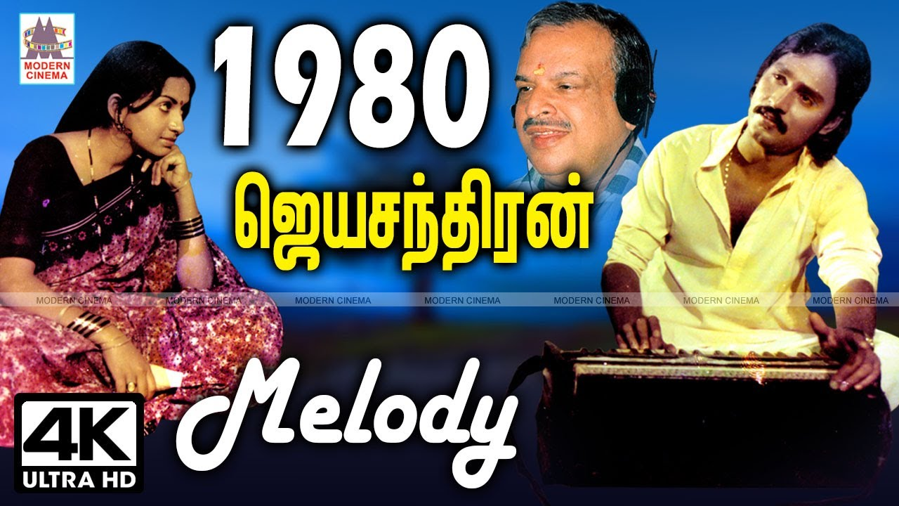 1980 Jayachandran melody Songs 1980 ஆம் ஆண்டு ஜெயச்சந்திரனின் செவிக்கினிய மென்மையான பாடல்கள்