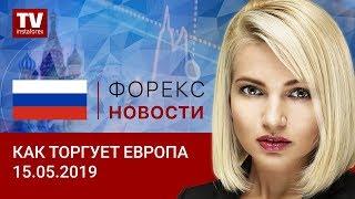 InstaForex tv news: 15.05.2019: Евро: перевес на стороне «медведей» (EUR, USD, GBP)