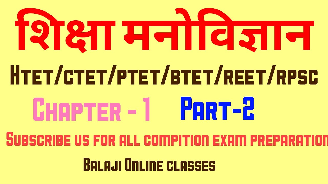Ctet Psychology Notes In Hindi Pdf