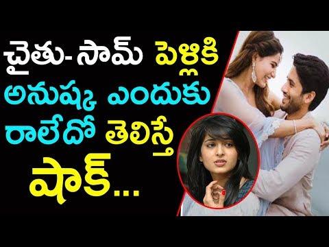 Reasons behind Anushka Skipping Samantha - Naga Chaitanya Wedding