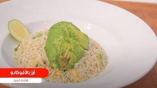 أرز بالأفوكادو | هشام السيد