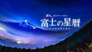『富士の星暦』予告編(旧)