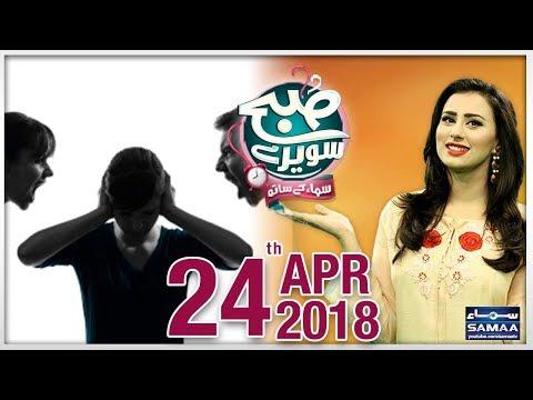 Subah Saverey Samaa Kay Saath | SAMAA TV | Madiha | 24 April 2018