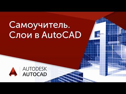 [Урок AutoCAD] Самоучитель Автокад. Слои в Автокад.