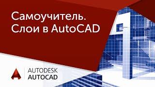 [Урок AutoCAD] Самоучитель Автокад. Слои