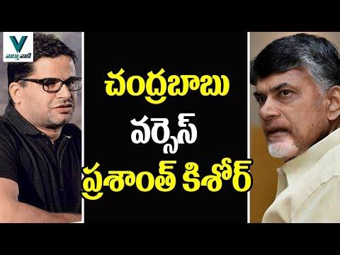 AP CM Chandrababu Naidu Vs Prashant Kishor In Andhra Politics  -  Vaartha Vaani