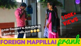 Foreign mappillai prank | Mr. no1 dubakur | sakthi2020