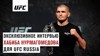 Хабиб Нурмагомедов: