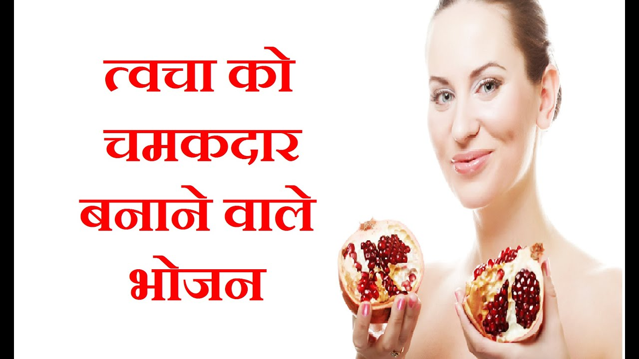 Food for glowing skin  hair in hindi youtube also rh