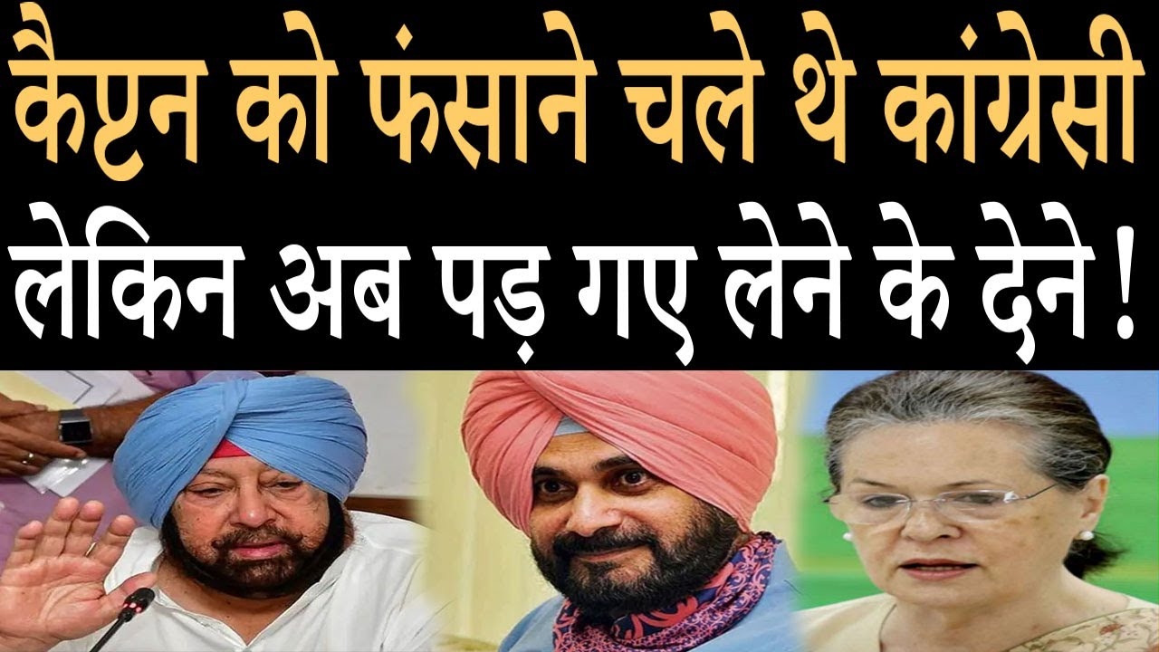 Congress is in back foot on Amarinder Singh's matter !