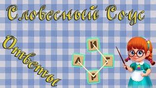 ответы на игру Словесный соус 111, 112, 113, 114, 115 уровень в Одноклассниках, на Андроид, на iOS
