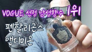 남자향수추천] VOGUE 선정 1위 '펜할리곤스…