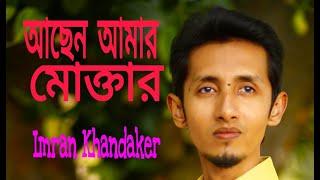 Bangla New Song | Achen Amar Mukter | Imran Khandaker
