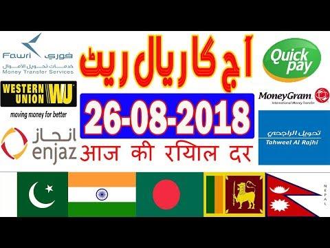 Today Saudi Riyal Currency Exchange Rates - 26-08-2018 | India | Pakistan | Bangladesh