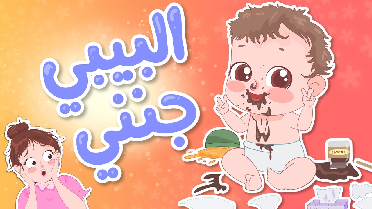 اغنية البيبي جنني #بيبي #اغاني #اطفال #كتاكيت