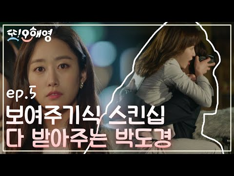 Another Miss Oh [유행]도움닫기 포옹2탄(feat 서현진) 160516 EP.5
