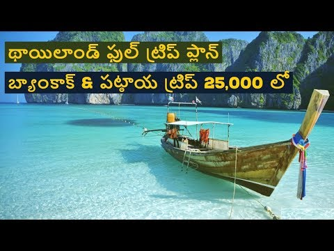Bangkok and Pattaya 5 days tour plan in 25 thousand rupees || Thailand tour
