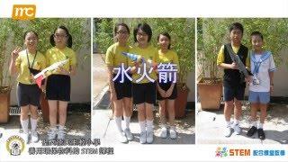 STEM 學校實戰@聖文德天主教小學 (上)