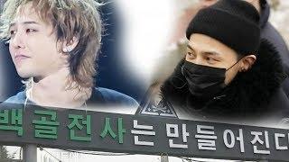 월드스타 지드래곤, 수많은 팬들의 배웅 속 '군 입대' @본격연예 한밤 56회 20180206