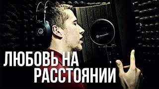 Любовь на расстоянии | Pozitiv feat Mr. Name & Mari
